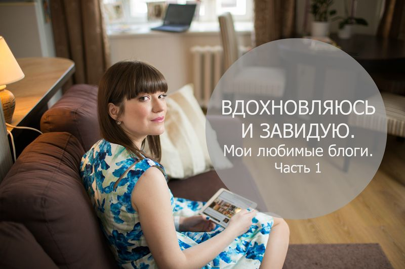 Inspiring_blogs_english