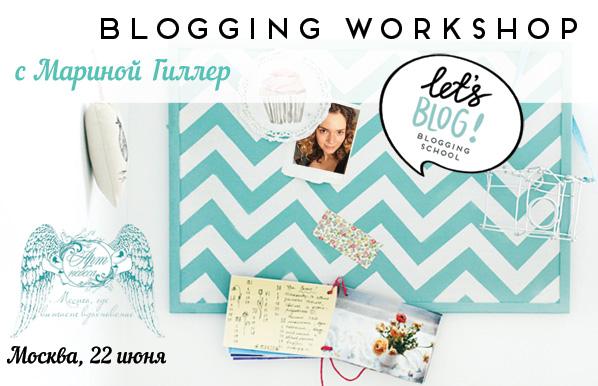 Lets_blog_workshop
