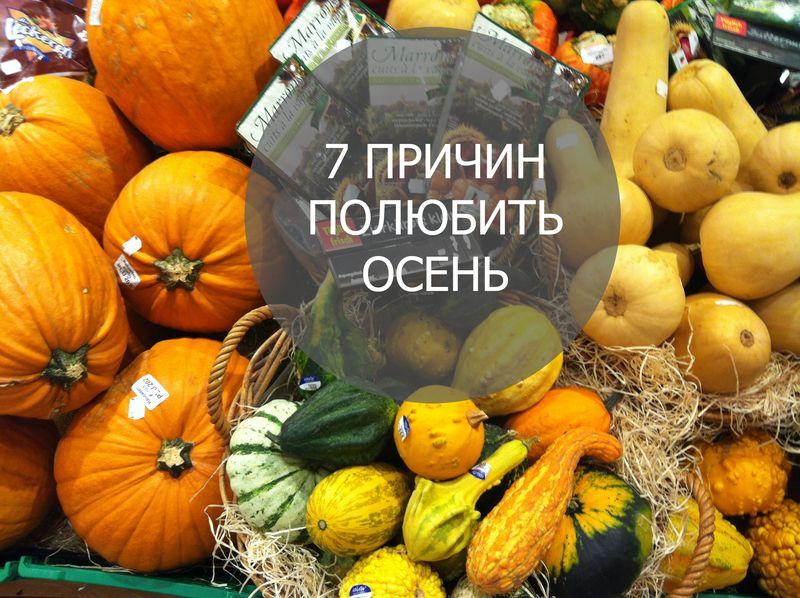 7-причин-полюбить-осень