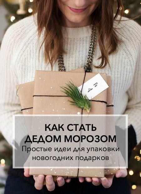 Простые идеи для упаковки новогодних подарков | Блог Дом, в который хочется приходить