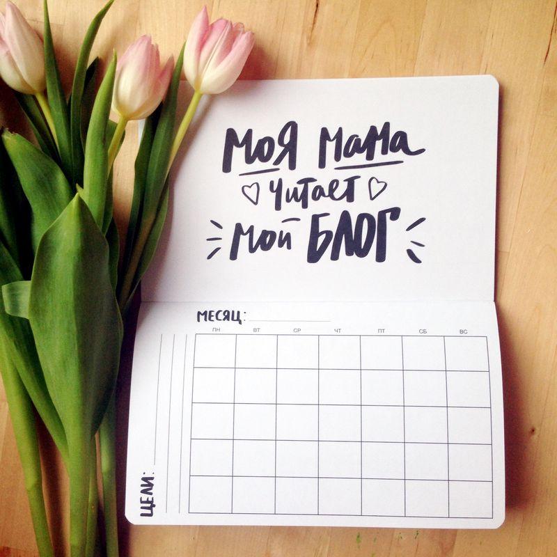 Картинки по запросу календарь блоггера