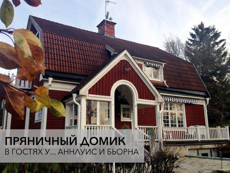 пряничный-домик-в-гостях-у