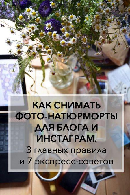 Hometocome-foto-naturmort-s-cvetami
