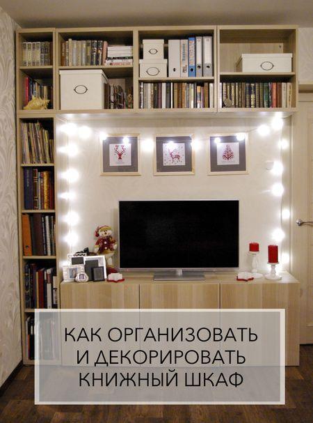 как-организовать-и-декорировать-книжный-шкаф
