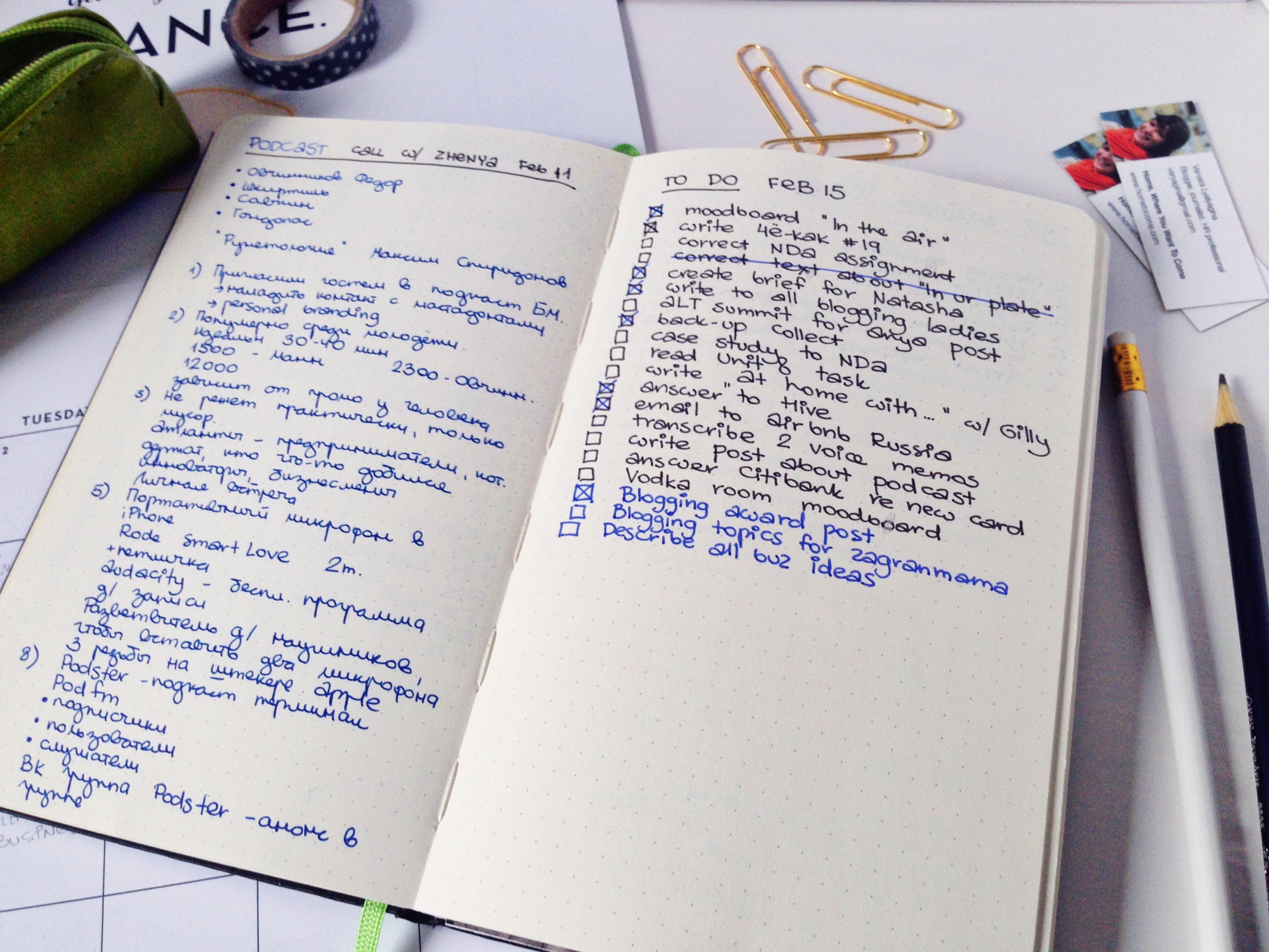 погода как правильно записывать в свой эжедневник свои планы украинских борщей,русских